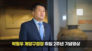 박형우 계양구청장 취임 2주년 기념영상썸네일