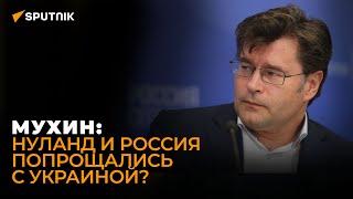 Мухин о сдаче Донбасса Нуланд трагедии русских отказе борьбы за Украину