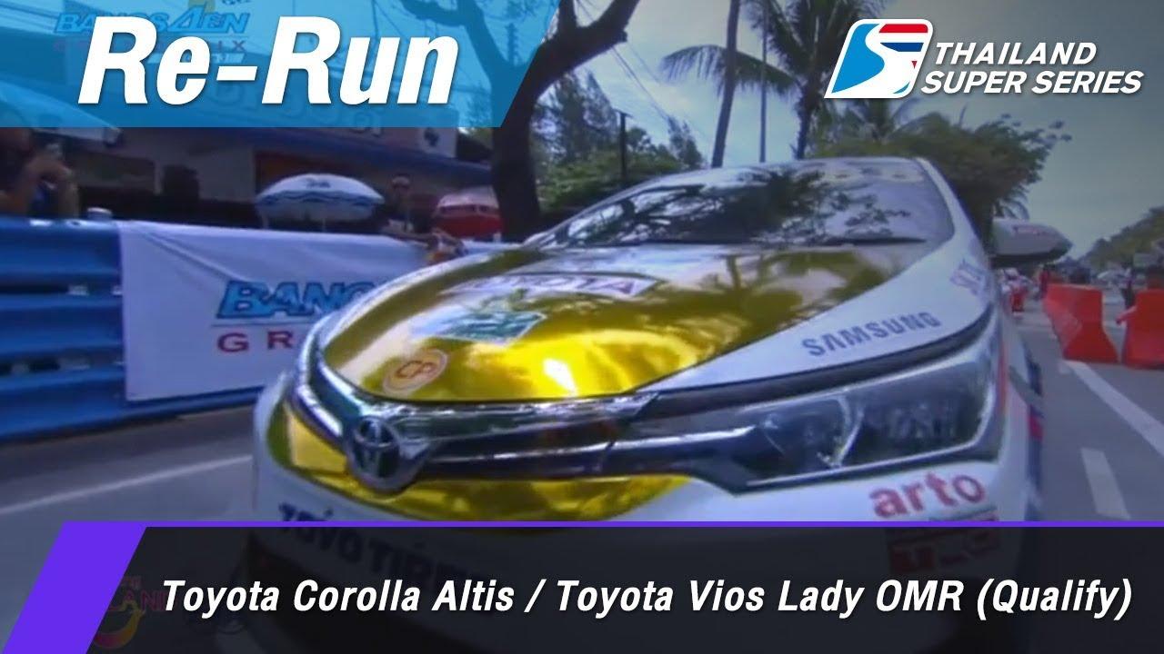 Toyota Corolla Altis / Toyota Vios Lady OMR (Qualify) : Bangsaen Street Circrit, Thailand