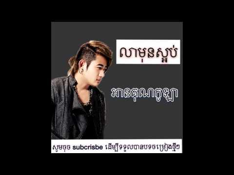 លាមុនស្អប់ ច្រៀងដោយ អាន គុណកូឡា Lea mun saob - Kun kola   CD-M-V01