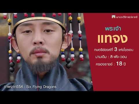 พระเจ้าแทจง กษัตริย์องค์ที่ 3 แห่งโชซอน