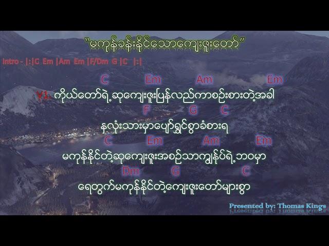 Myanmar Gospel Song 2019 (မကုန္ခန္းႏိုင္ေသာေက်းဇူးေတာ္)