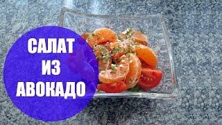 Германия. Очень Вкусный Салат из Авокадо! Как приготовить салат из авокадо. Рецепт. Avocado. Salat.