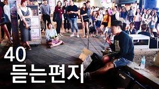 """일반인 """"듣는편지(40 포티)"""" 소름돋는 라이브 Cover (보컬 남의현 홍대 버스킹)"""