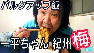 一平ちゃん 紀州の海❕✨バルクアップ飯雑談^^ 筋トレ エクササイズ It's bulk up meal called ,Ippeichan,  and talk. thumbnail