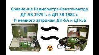 Сравнение Радиометра Рентгенметра ДП 5В 1979 г  и ДП 5В 1982 г  И немного затронем ДП 5А и ДП 5Б