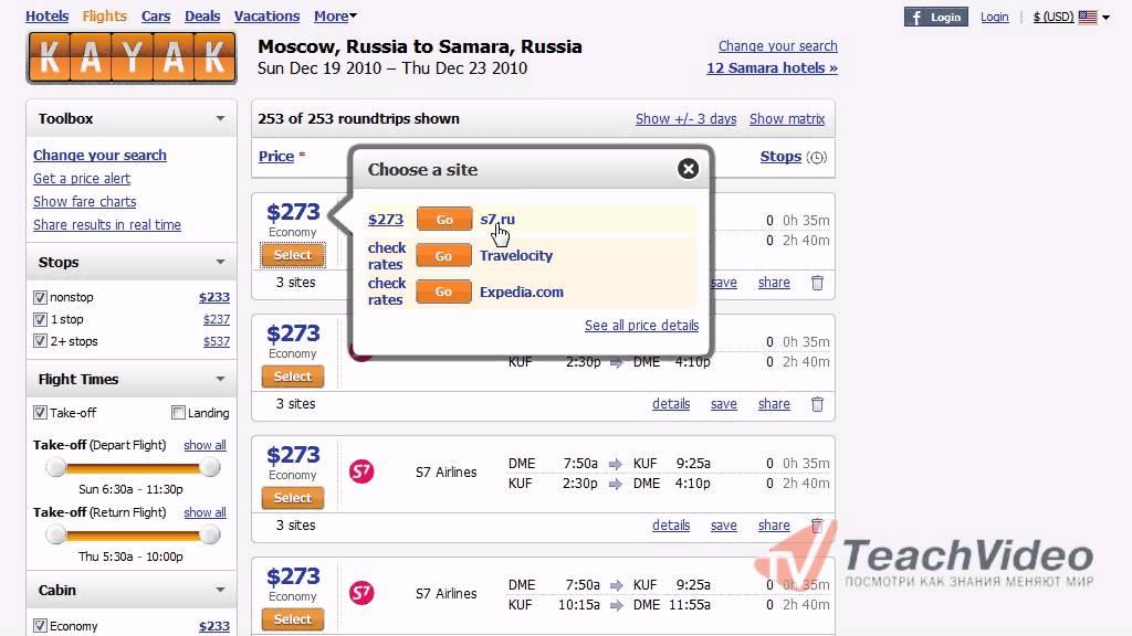 Как купить авиабилет через интернет в купить авиабилет на туту ру