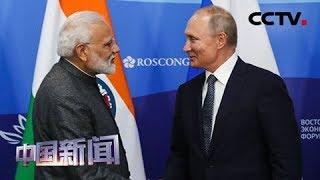 [中国新闻] 俄印领导人会晤 强调加强双边关系 | CCTV中文国际