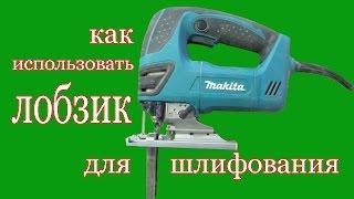 Как использовать электролобзик для шлифования. How to use the fret saw for grinding.(Обзор шлифовальных машинок и изготовление приспособления для шлифования лобзиком., 2015-06-20T20:12:04.000Z)