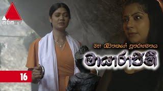 මායාරාජිනී - Maayarajini | Episode - 16 | Sirasa TV Thumbnail