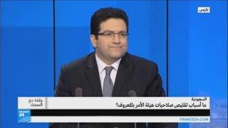 السعودية: ما اسباب تقليص صلاحيات هيئة الأمر بالمعروف؟