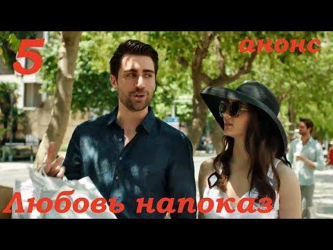 5 серия Любовь напоказ анонс фрагмент  субтитры HD Afili Aşk (English Subtitles)