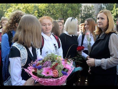 """1 сентября 2017.  Богородская гимназия. Ногинск. 8""""Б"""""""