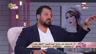 ست الحسن - د. محمد وديد: أفشل حاجة في الحياة إنك تعيشي علشان خاطر أولادك أو جوزك