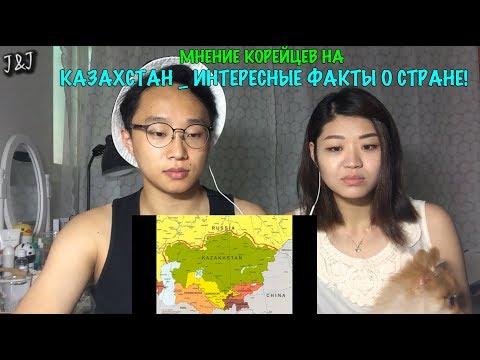 Реакция корейцев на КАЗАХСТАН _ ИНТЕРЕСНЫЕ ФАКТЫ О СТРАНЕ!