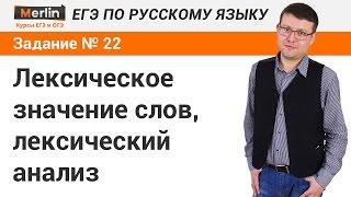Задание № 22 ЕГЭ по русскому языку. Лексическое значение слов, лексический анализ