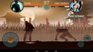 Игра на планшете: бой с тенью 2