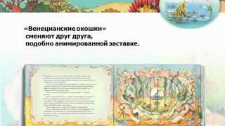 презентация уникальных книг для детей.mp4