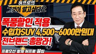 토네이도 할인 적용 수입차 SUV 4500~6000만원…
