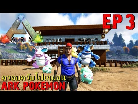BGZ - ARK Pokemon EP#3 ตามจับโปเกมอน Pikachu,bulbasaur