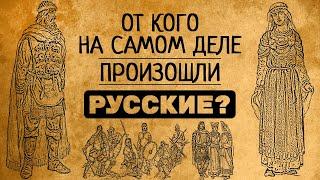 ОТ КОГО НА САМОМ ДЕЛЕ ПРОИЗОШЁЛ РУССКИЙ НАРОД
