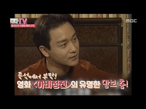 [Happy Time 해피타임] Chow Yun-fat & Leslie Cheung 한국인이 사랑한 주윤발 & 故장국영 20150906