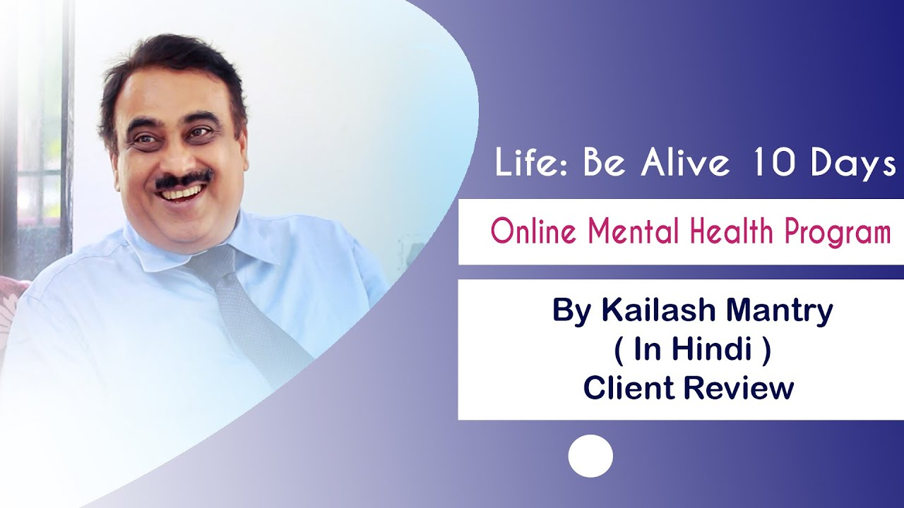 Life: Be Alive 10 Days Online Mental Health Program by Kailash Mantry (In Hindi ) (Client Reviews)