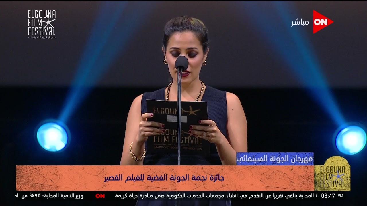 فيلم-الابن المقدس- يحصل على جائزة نجمة الجونة الفضية للفيلم القصير #مهرجان_الجونة  - نشر قبل 6 ساعة
