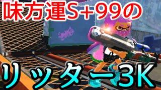 【スプラトゥーン】#77 S+99カンスト勢の日常ガチマッチ 味方運S+99のリッター3Kスコープ!!【ツトッキー】 thumbnail