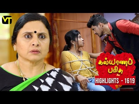 Kalyanaparisu Tamil Serial Episode 1619 Highlights on Vision Time. Let's know the new twist in the life of  Kalyana Parisu ft. Arnav, Srithika, Sathya Priya, Vanitha Krishna Chandiran, Androos Jesudas, Metti Oli Shanthi, Issac varkees, Mona Bethra, Karthick Harshitha, Birla Bose, Kavya Varshini in lead roles. Direction by AP Rajenthiran  Stay tuned for more at: http://bit.ly/SubscribeVT  You can also find our shows at: http://bit.ly/YuppTVVisionTime   Like Us on:  https://www.facebook.com/visiontimeindia