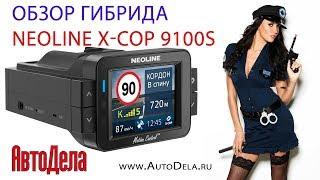 Обзор гибрида Neoline XCOP 9100s