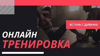 постер к видео ОНЛАЙН ТРЕНИРОВКА ДОМА//НАЧНИ ДЕЙСТВОВАТЬ//УПРАЖНЕНИЯ ДЛЯ ДОМА