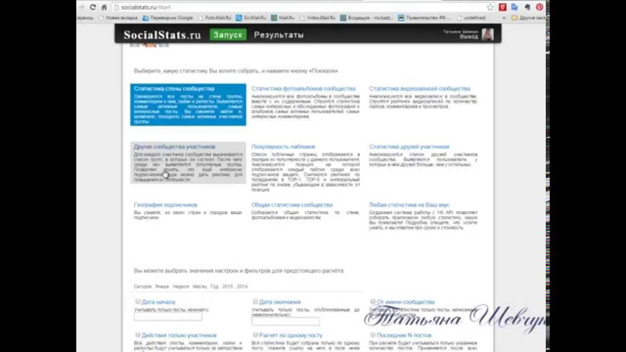 SocialStats - сервис статистики ВКонтакте.