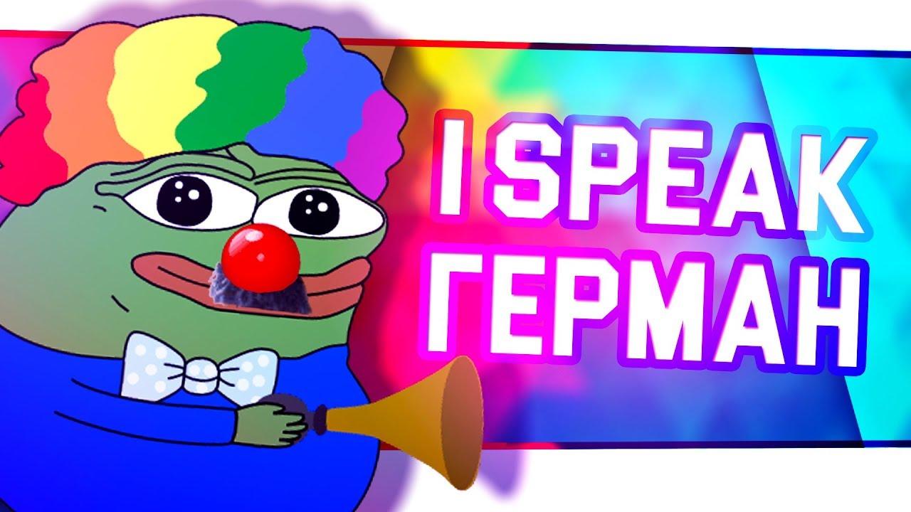 I SPEAK ГЕРМАН | Dota 2 ' CS:GO | Монтаж