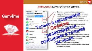 Мессенджер Gem4me, отличия от Viber и Whatsapp. Преимущества. (В.Остриков 11.04.2016)