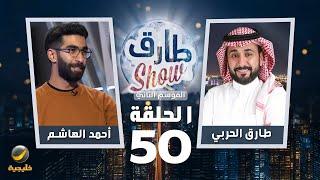 برنامج طارق شو الموسم الثاني الحلقة 50 - ضيف الحلقة أحمد الهاشم