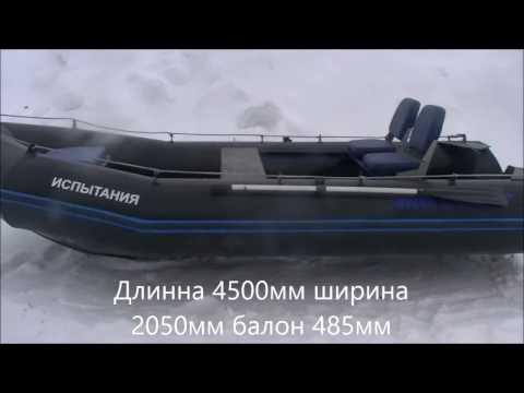 Купить лодку пнд сивуч