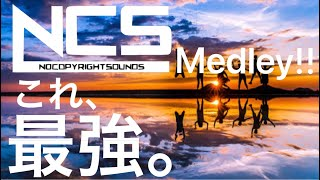 【EDM】NCS サビメドレー!!全42曲人気曲 Best Medley!!【作業用】【神曲】【重低音】【テンション上がる】【かっこいい】