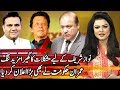 Double Trouble For Nawaz Sharif   Express Experts 18 December 2018   Express News