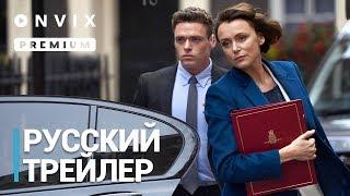 Телохранитель | Русский трейлер | Сериал [2018, 1-й сезон]