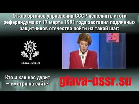 Введение чрезвычайного положения в СССР. Программа «Время» от 19 августа 1991 года. ГКЧП.