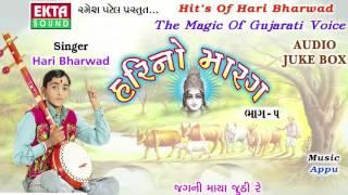 Hits Of Hari Bharwad | Jagni Maya Juthi Re | Popular Gujarati Bhajan | Hari No Marag 5 | FULL AUDIO