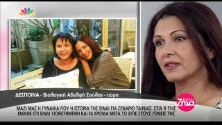 Entertv: Στα 9 της έμαθε ότι είναι υιοθετημένη, 14 χρόνια αργότερα το είπε στους γονείς της Β'