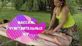 МАССАЖ чувствительных НОГ, БЁДЕР и ЯГОДИЦ | MASSAGE of sensitive legs, thighs and buttocks