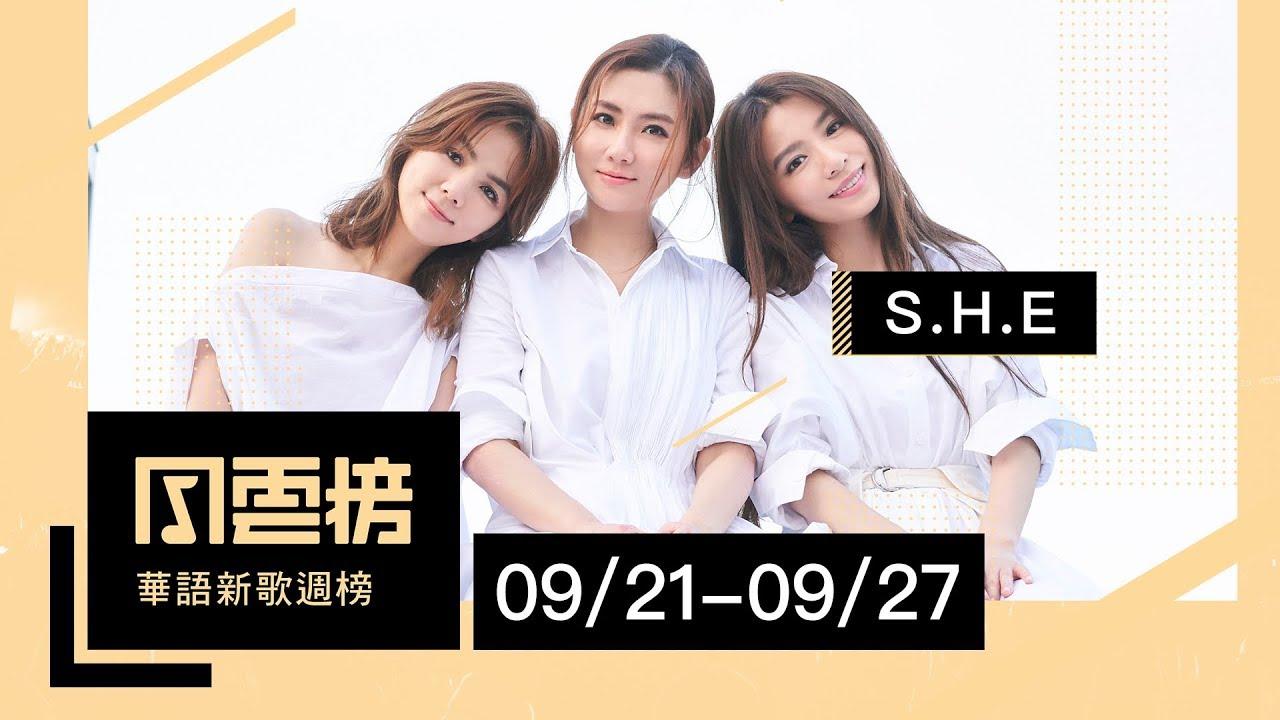 S.H.E 三連霸!于文文好體面〈過去〉激升83名進前十-KKBOX華語新歌週榜(9/14-9/20)