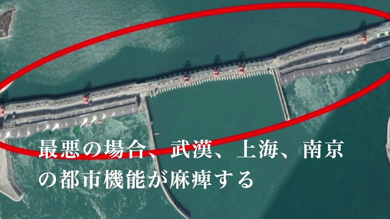 三峡 ダム 歪み 三峡ダムが危険という話はただの煽りですか。