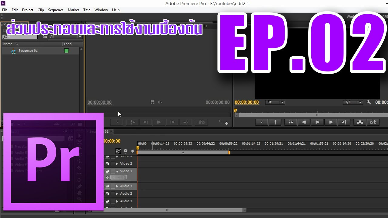 EP.02: Adobe Premiere Pro CS6 Tutorial : ส่วนประกอบและการใช้งานเบื้องต้น ตอนที่ 2