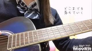 rouge / 菊池風磨 【弾き語り】