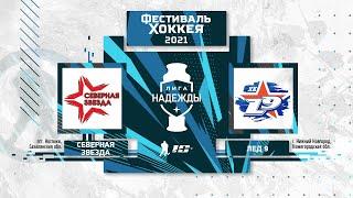 Северная Звезда (Ноглики) - Лёд9 (Нижний Новгород)   Лига Надежды (14.05.21)