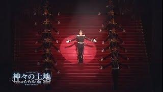 宙組公演『神々の土地』『クラシカル ビジュー』初日舞台映像